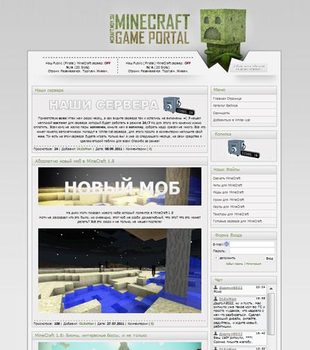 Шаблон на тему minecraft для сайта ucoz