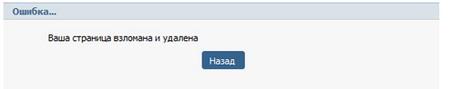 Над профилем своего друга Вконтакте и сегодня мы расскажем еще об