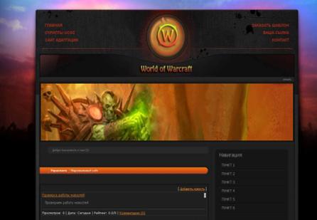 world of warcraft шаблон для ucoz